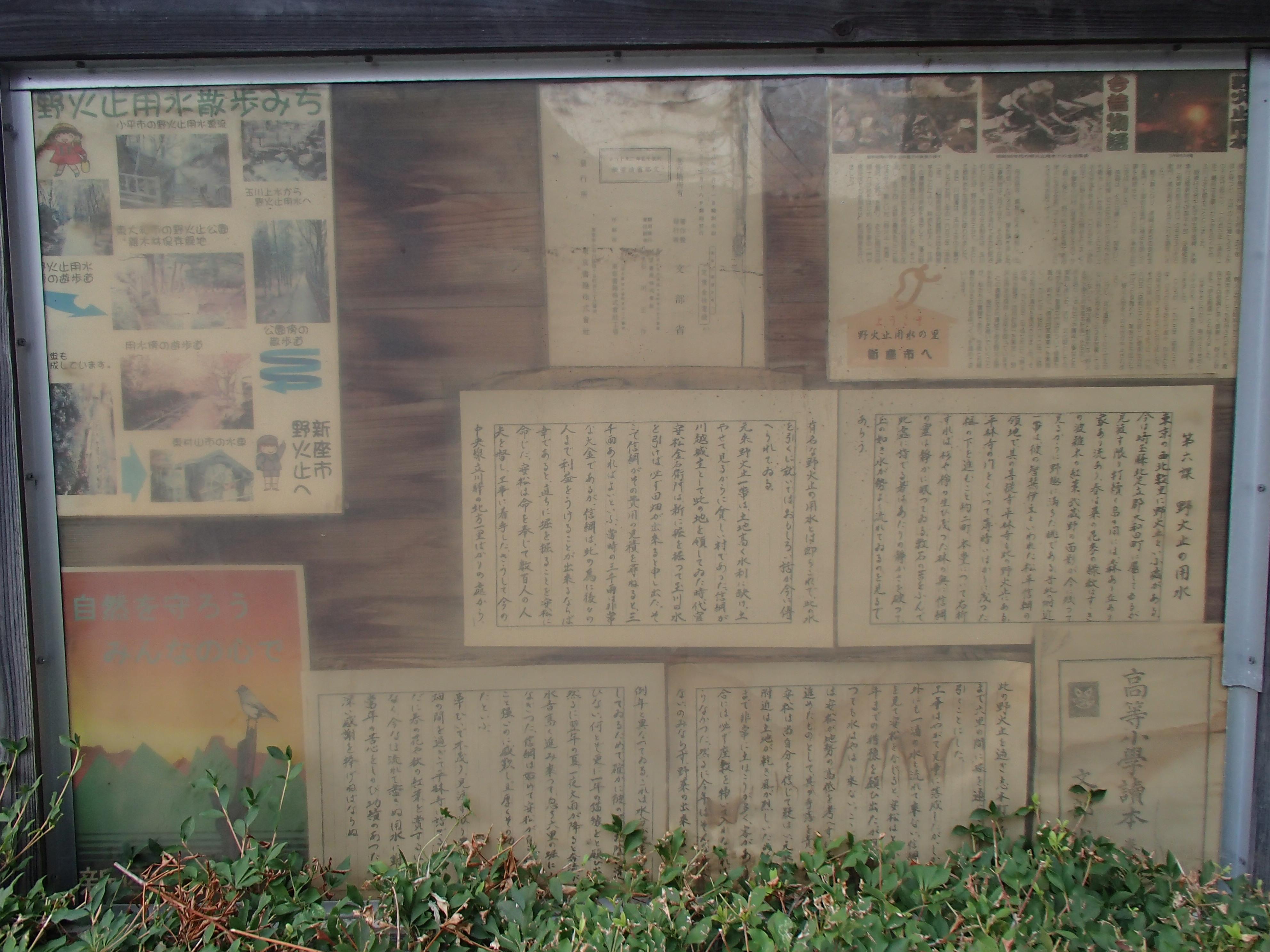 【図8】新座駅南口公園前「ふるさと小道」の掲示板にて。2017.7.23 筆者撮影