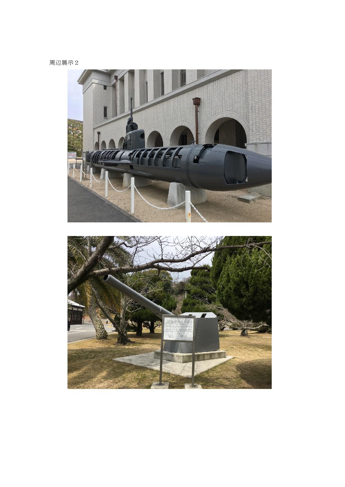 教育参考館 周辺展示 2017年3月18日 筆者撮影