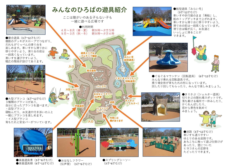 kinuta_hirobasetumei_page-0001