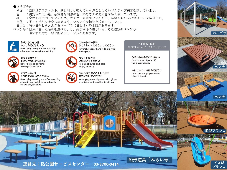 kinuta_hirobasetumei_page-0002