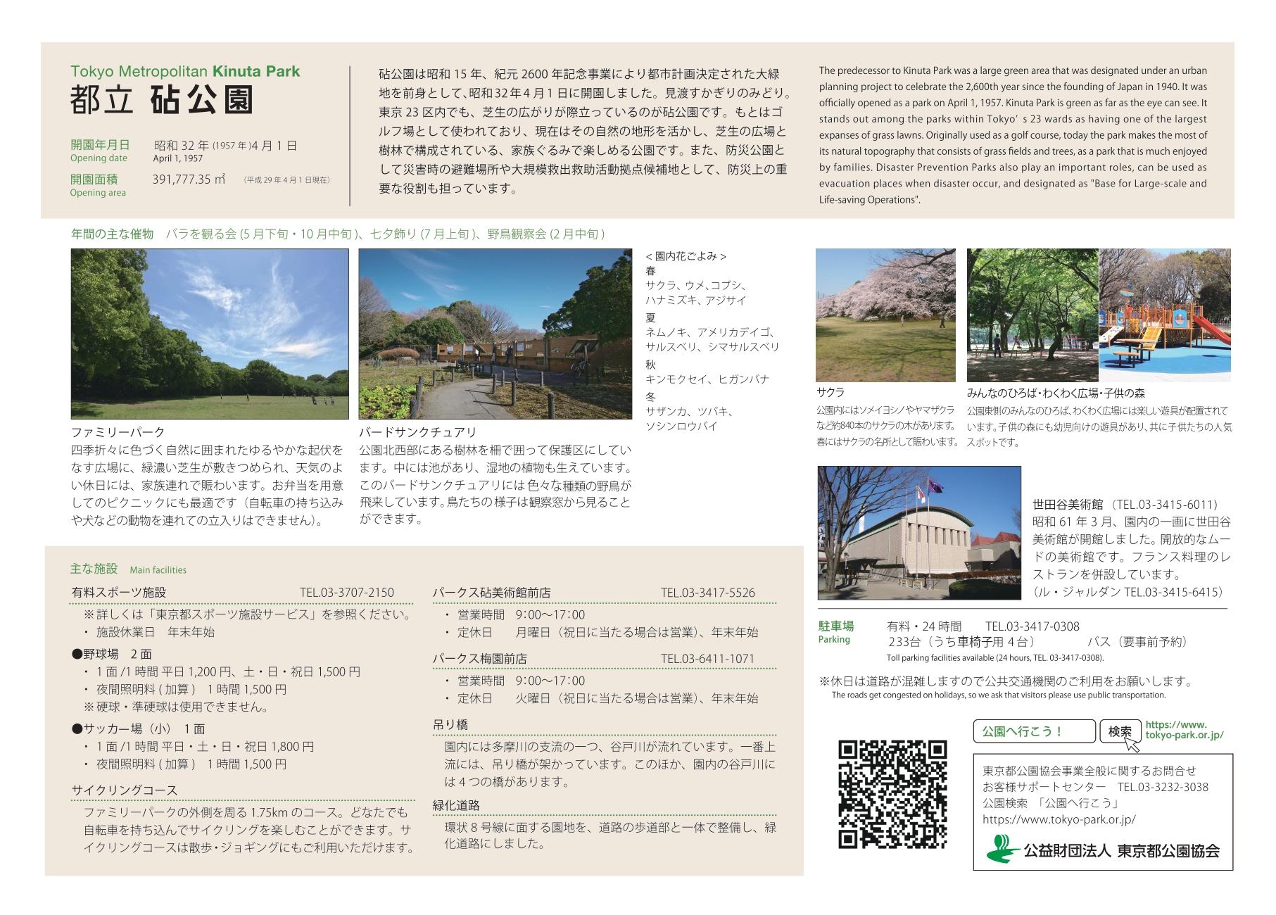 kinuta_map201016_page-0002